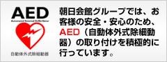AED設置バナー