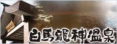 白馬龍神温泉
