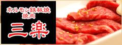 ホルモン鉄板焼き・焼肉 三楽