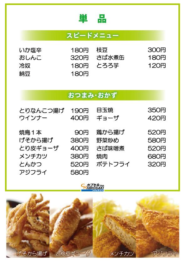menu_tan