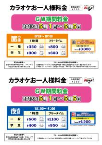 2013gw_karaoke