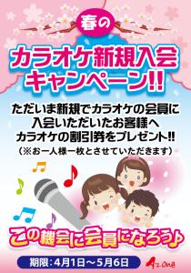 カラオケ春の入会キャンペーン