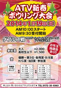 ATV新春ボウリング大会2014