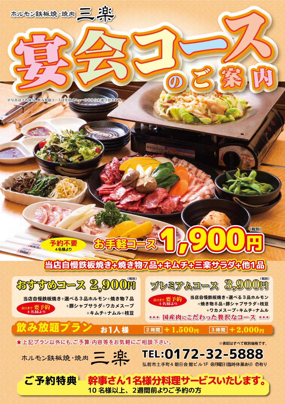 三楽の宴会コースメニュー